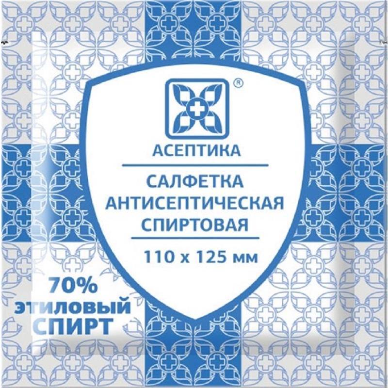 Салфетка спирт. Асептика .110х125 мм. (70% этиловый спирт) (уп-ка: 250 шт.) ( тк - 1250шт)