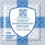 Салфетка спирт. антисеп.110х125 мм. (70% этиловый спирт) /Асептика/ (уп-ка: 250 шт.