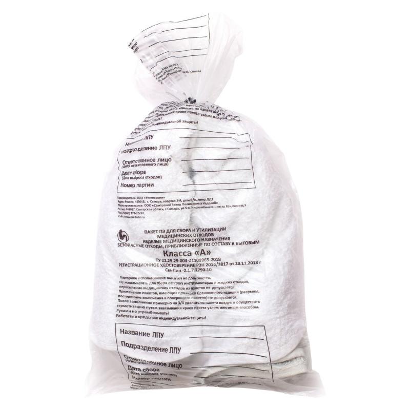 Мешки для мед отходов кл А (700*800) 20 мкр.(100шт/уп),