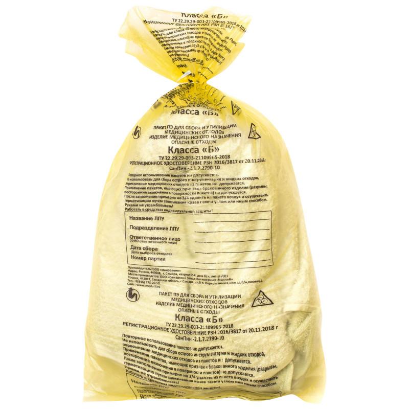 Мешки для мед. отходов кл. Б(700*800) 20 мкр.(100шт/уп),