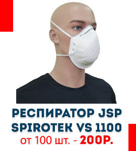 Респиратор100